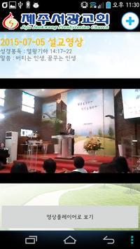 제주서광교회 screenshot 6