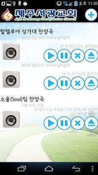 제주서광교회 screenshot 7