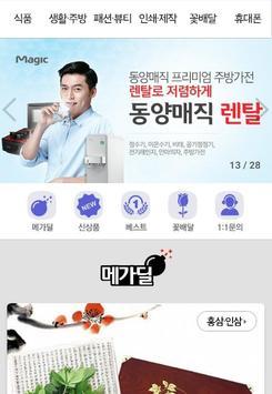 명장쇼핑몰 apk screenshot