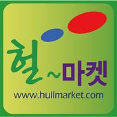 헐마켓 icon