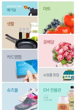 유황몰 apk screenshot