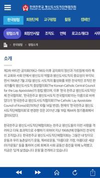한국 평협 ( 한국평신도 사도직 단체 협의회) screenshot 3