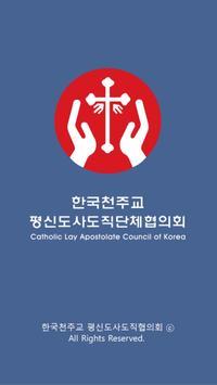 한국 평협 ( 한국평신도 사도직 단체 협의회) poster