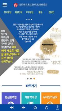 한국 평협 ( 한국평신도 사도직 단체 협의회) screenshot 1