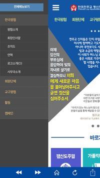 한국 평협 ( 한국평신도 사도직 단체 협의회) screenshot 2