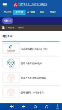 한국 평협 ( 한국평신도 사도직 단체 협의회) screenshot 4