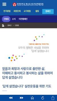 한국 평협 ( 한국평신도 사도직 단체 협의회) screenshot 5