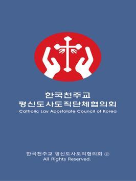 한국 평협 ( 한국평신도 사도직 단체 협의회) screenshot 6