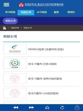 한국 평협 ( 한국평신도 사도직 단체 협의회) screenshot 9