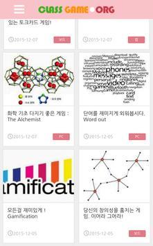클래스게임 ClassGame.org apk screenshot