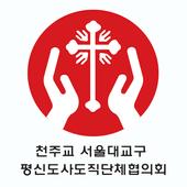 서울 평협 ( 서울 평신도 사도직 단체 협의회) icon