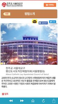서울 평협 ( 서울 평신도 사도직 단체 협의회) screenshot 3