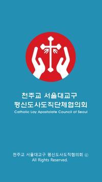 서울 평협 ( 서울 평신도 사도직 단체 협의회) poster
