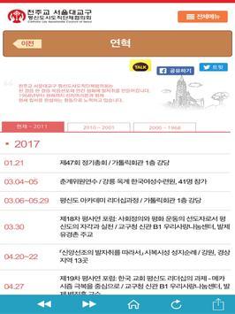 서울 평협 ( 서울 평신도 사도직 단체 협의회) screenshot 11
