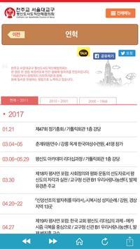 서울 평협 ( 서울 평신도 사도직 단체 협의회) screenshot 1