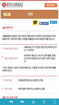 서울 평협 ( 서울 평신도 사도직 단체 협의회) screenshot 2
