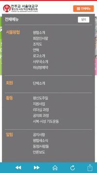 서울 평협 ( 서울 평신도 사도직 단체 협의회) screenshot 4