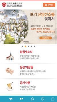 서울 평협 ( 서울 평신도 사도직 단체 협의회) screenshot 5
