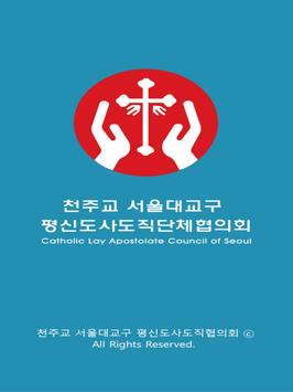 서울 평협 ( 서울 평신도 사도직 단체 협의회) screenshot 6
