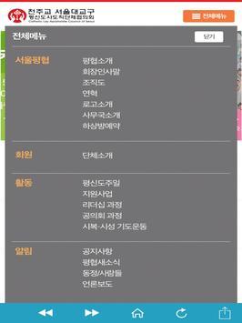 서울 평협 ( 서울 평신도 사도직 단체 협의회) screenshot 8