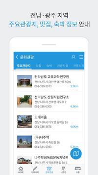 빛가람정보포탈 apk screenshot