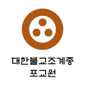 대한불교조계종 포교원 icon