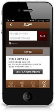 대한불교조계종 포교원 screenshot 3