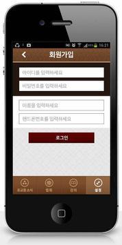 대한불교조계종 포교원 apk screenshot