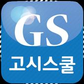 한국어교원 고시스쿨 학점은행 icon