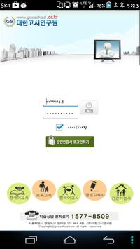 한국어교원 고시스쿨 학점은행 poster
