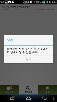 한국어교원 고시스쿨 학점은행 apk screenshot