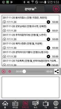 관악FM 라디오 apk screenshot