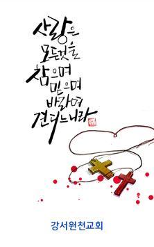 강서원천교회 poster