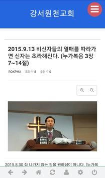 강서원천교회 apk screenshot