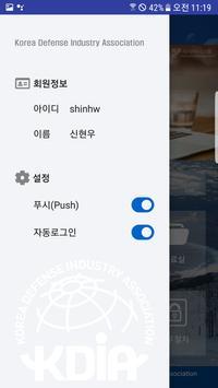 (사)한국방위산업진흥회 - 방산보안 screenshot 3