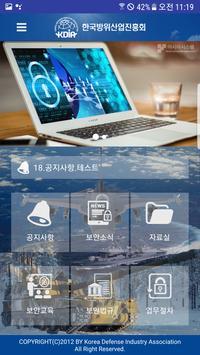 (사)한국방위산업진흥회 - 방산보안 screenshot 2