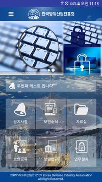 (사)한국방위산업진흥회 - 방산보안 apk screenshot