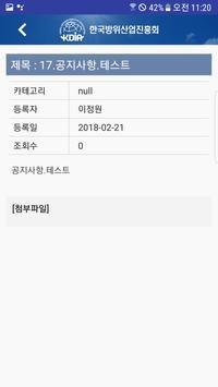 (사)한국방위산업진흥회 - 방산보안 screenshot 5