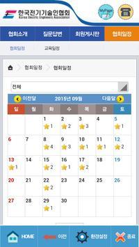 한국전기기술인협회 apk screenshot