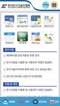 한국전기기술인협회 poster