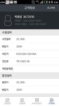 전기설비 검사정보 screenshot 4