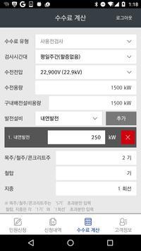 전기설비 검사정보 screenshot 5