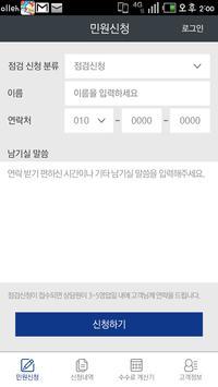 전기설비 검사정보 screenshot 2