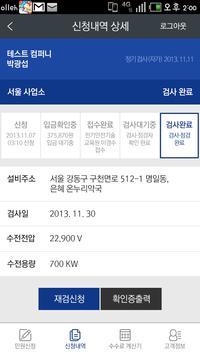 전기설비 검사정보 screenshot 3