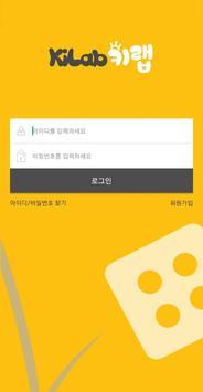 키랩보드게임 : 게임방법, 목록, 예약, 티켓구매 screenshot 3