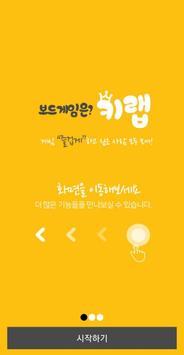 키랩보드게임 : 게임방법, 목록, 예약, 티켓구매 poster