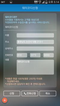 스마트물안심(지도기반) apk screenshot