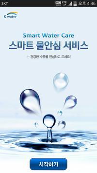 스마트물안심(지도기반) poster