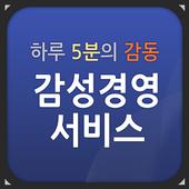 하루5분의 감동 감성경영서비스 icon