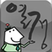 2011년 기능한국인 (타블렛용) icon